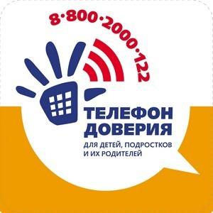 Контактные телефоны